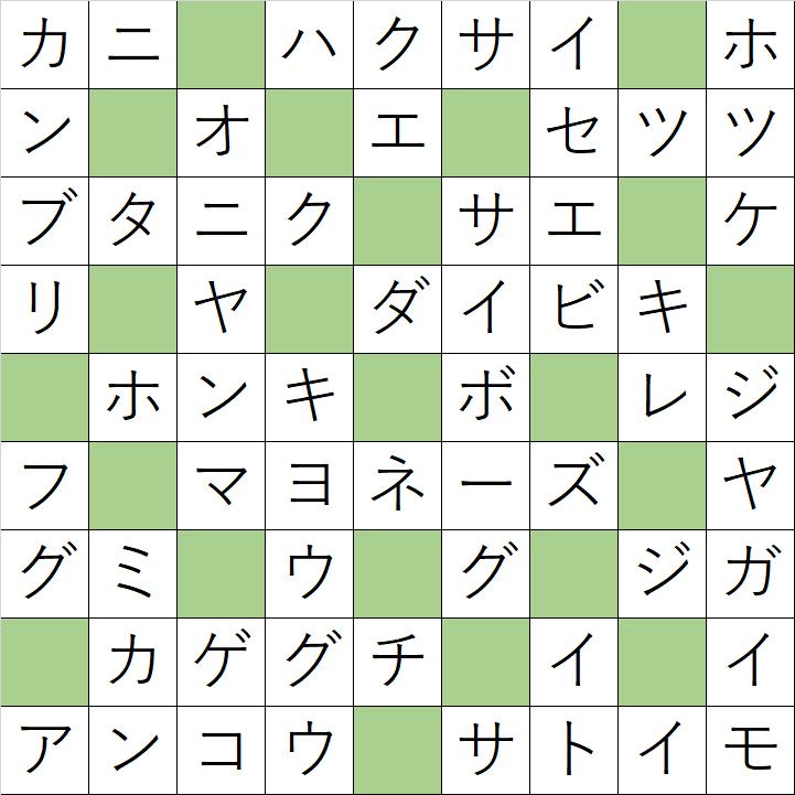 クロスワードde懸賞「No.29 冬の味覚クロス」の答え