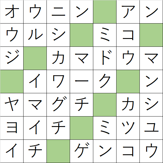 クロスワードde懸賞「No.31 日本史クロス」の答え