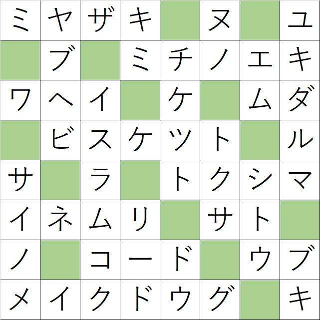 クロスワードde懸賞「No.43 日本全国車でGO!クロス」の答え