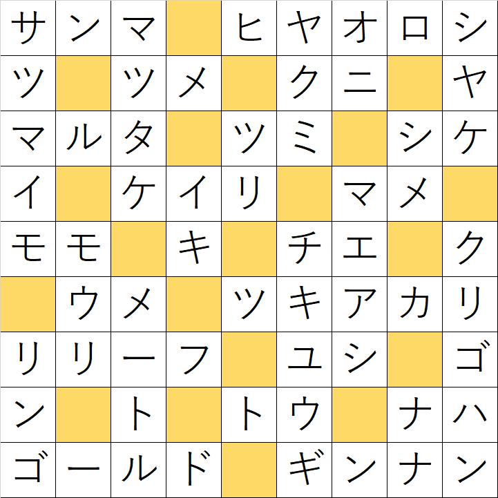 クロスワードde懸賞「No.6 秋の味覚クロス」の答え