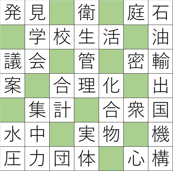 クロスワードde懸賞「No.K1 初めての漢字クロス」の答え