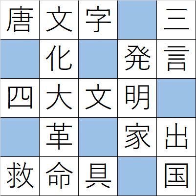 クロスワードde懸賞「No.K71 昔の中国クロス」の答え