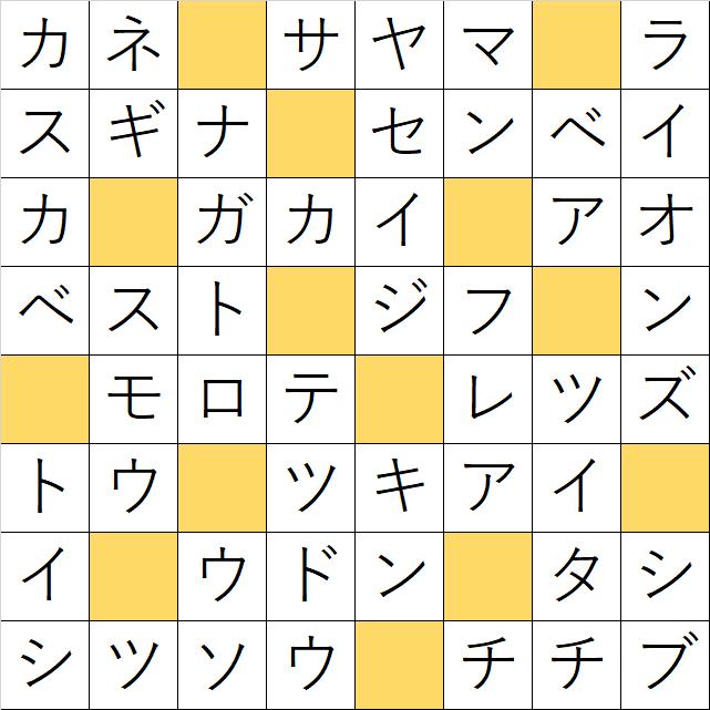 クロスワードde懸賞「No.608 埼玉県クロス」の答え