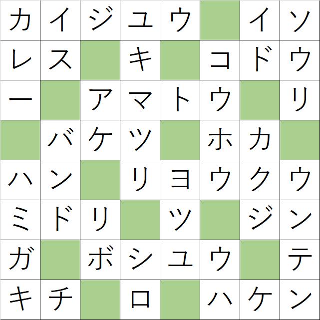 クロスワードde懸賞「No.612 日本を守る自衛隊クロス」の答え