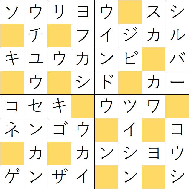 クロスワードde懸賞「No.66 アニメ・ゲームクロス」の答え