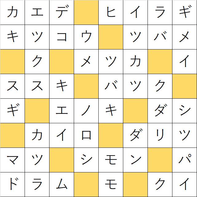 クロスワードde懸賞「No.1053 木偏の漢字クロス」の答え