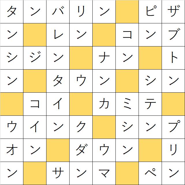 クロスワードde懸賞「No.1069 「ン」の字が多いクロス」の答え