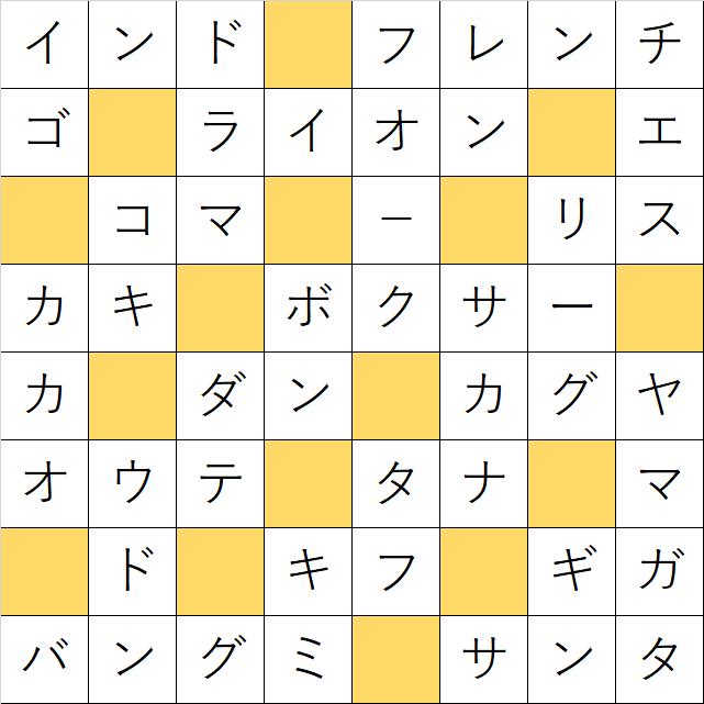 クロスワードde懸賞「No.1157 将棋のクロス」の答え