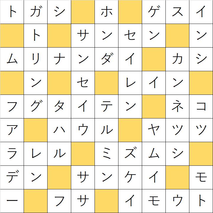 クロスワードde懸賞「No.137 四文字の漢字クロス」の答え