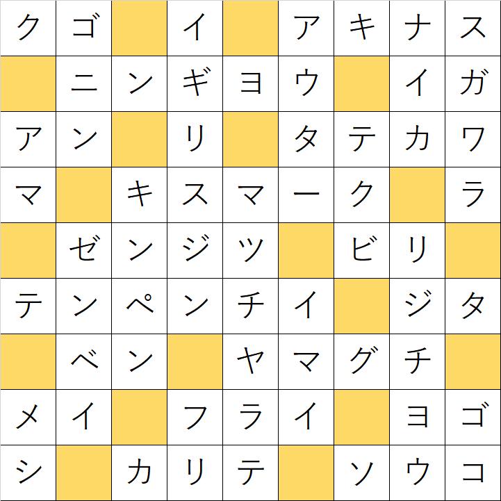 クロスワードde懸賞「No.141 日本を紹介クロス」の答え