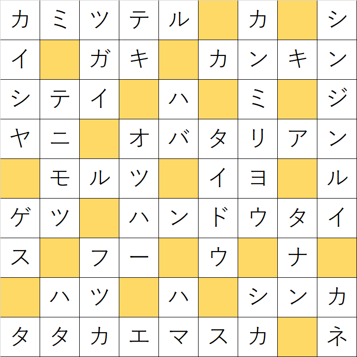 クロスワードde懸賞「No.208 歴代新語・流行語クロス」の答え