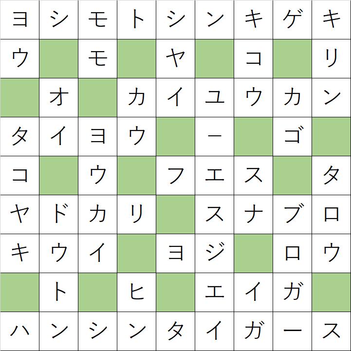クロスワードde懸賞「No.214 大阪を楽しもうクロス」の答え