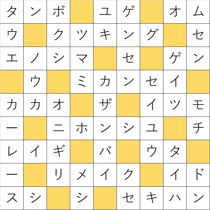 クロスワードde懸賞「No.244 日本の主食お米のクロス」の答え
