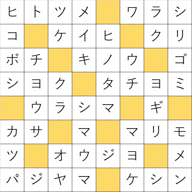 クロスワードde懸賞「No.263 日本の妖怪クロス」の答え