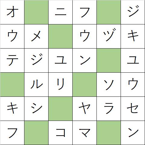 クロスワードde懸賞「No.338 将棋クロス」の答え