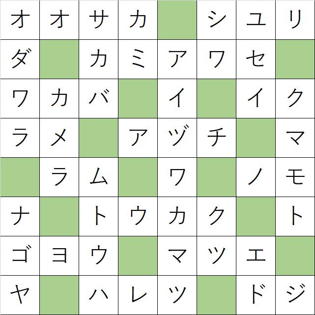 クロスワードde懸賞「No.417 日本のお城クロス」の答え