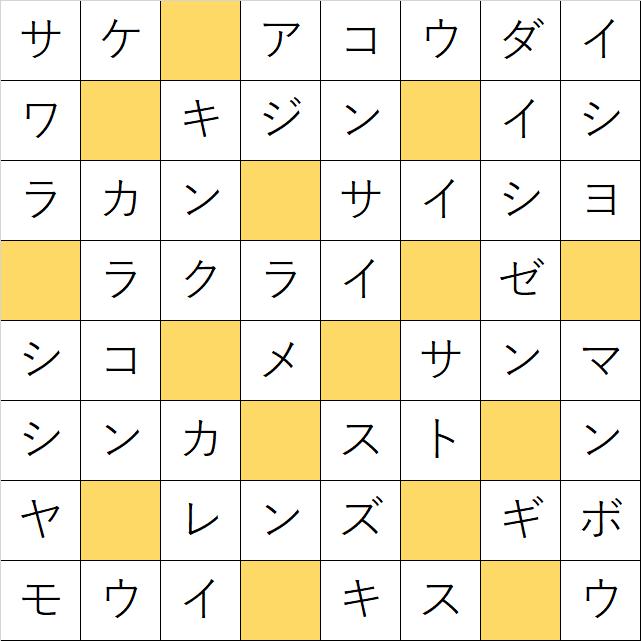 クロスワードde懸賞「No.498 魚の難読漢字クロス」の答え