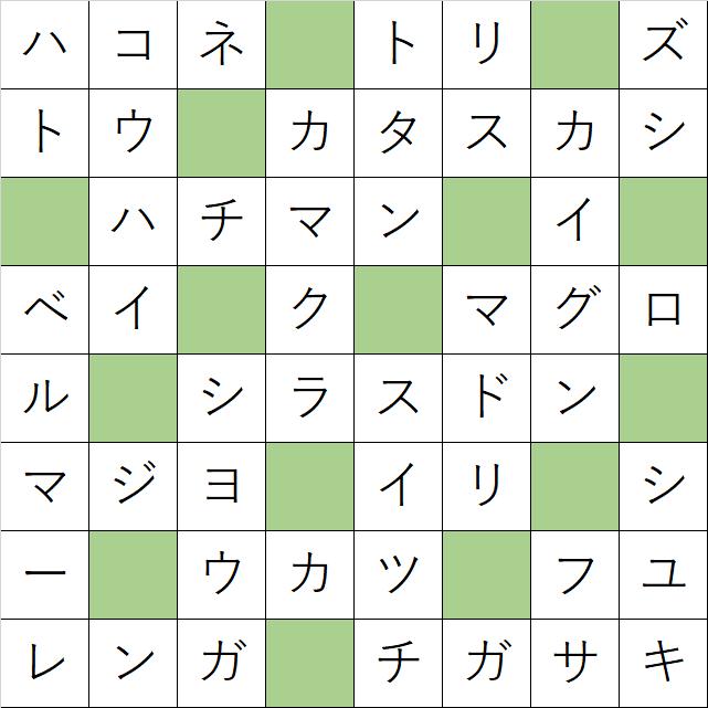 クロスワードde懸賞「No.626 神奈川県クロス」の答え
