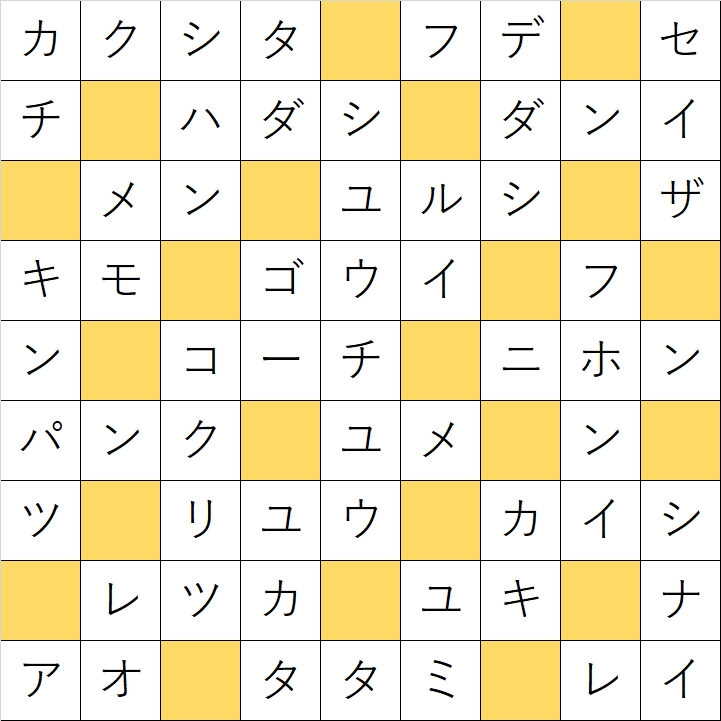クロスワードde懸賞「No.649 〇〇道クロス」の答え