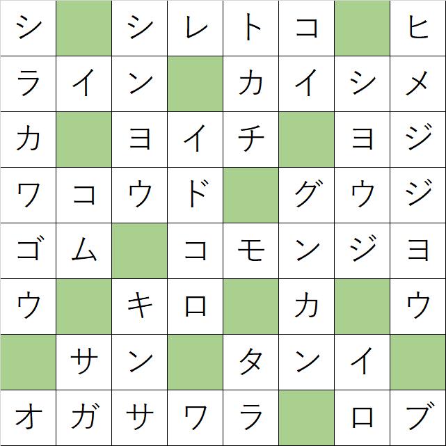 クロスワードde懸賞「No.654 日本の世界遺産クロス」の答え