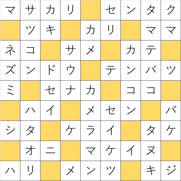 クロスワードde懸賞「No.708 日本の昔話クロス」の答え