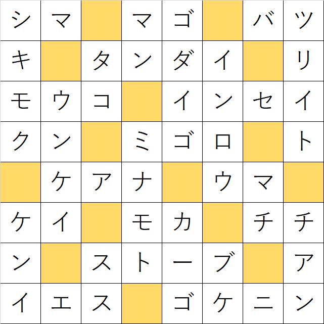 クロスワードde懸賞「No.710 鎌倉時代クロス」の答え