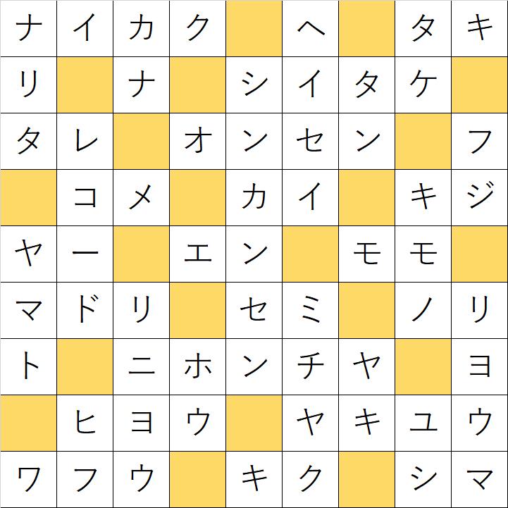 クロスワードde懸賞「No.763 日本のクロス」の答え
