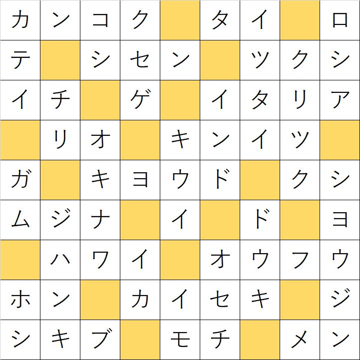 クロスワードde懸賞「No.794 〇〇料理クロス」の答え