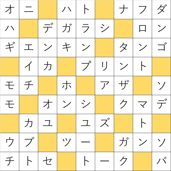 クロスワードde懸賞「No.822 日本の行事クロス」の答え