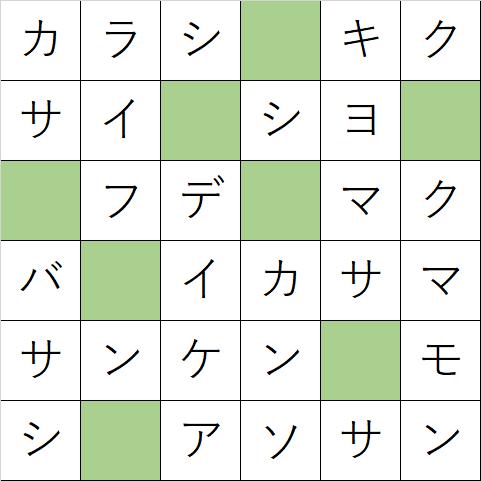 クロスワードde懸賞「No.827 熊本県クロス」の答え