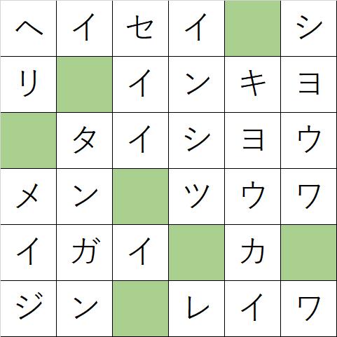 クロスワードde懸賞「No.865 日本の元号クロス」の答え