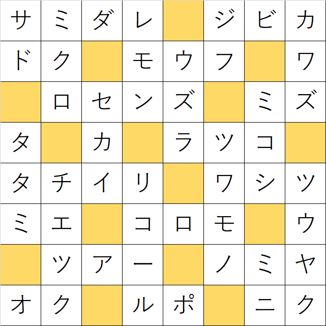 クロスワードde懸賞「No.924 松尾芭蕉クロス」の答え