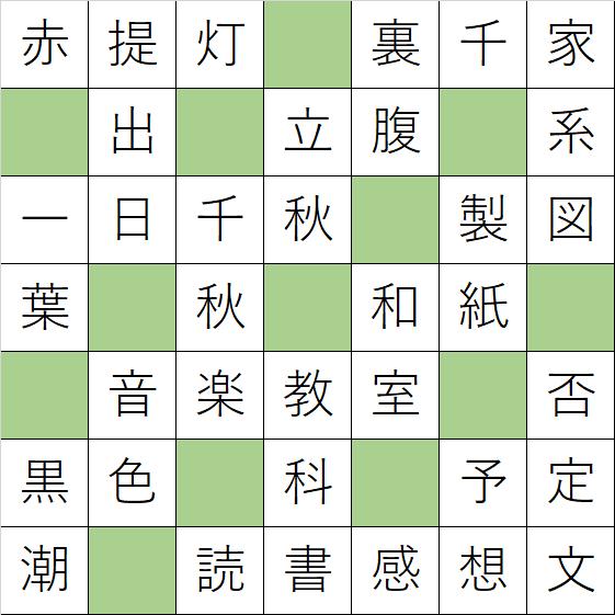 クロスワードde懸賞「No.K61 日本のクロス」の答え