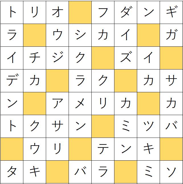 クロスワードde懸賞(クロス懸賞)「No.1210 三択クロス」の答え