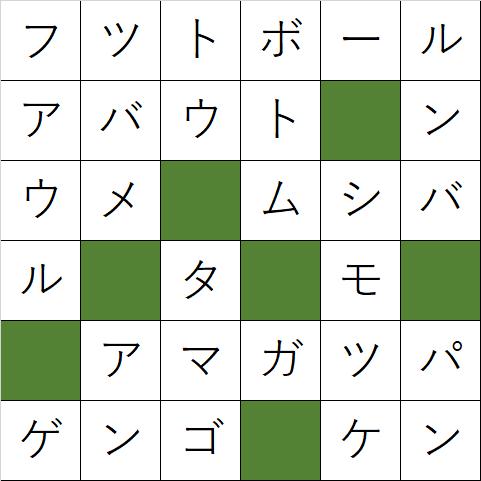 クロスワードパズル「Q100 決めろ」の答え