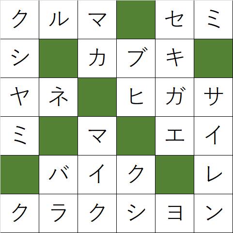 クロスワードパズル「Q107 大きい音には」の答え