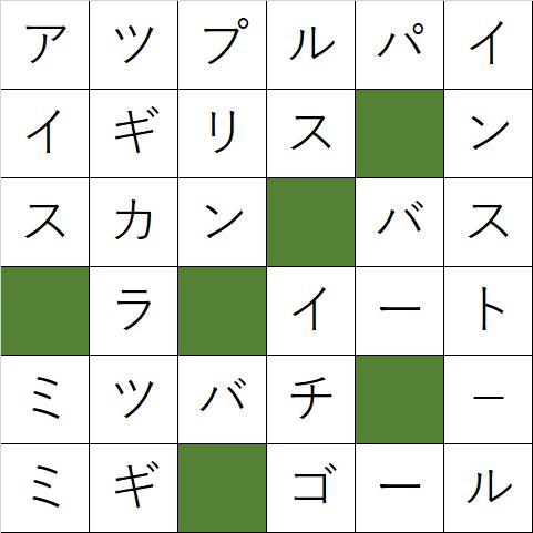 クロスワードパズル「Q11 ついつい食べちゃう」の答え