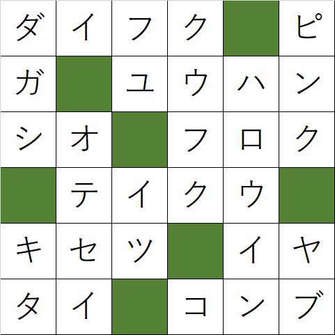 クロスワードパズル「Q110 お待ちかね!三時の…」の答え