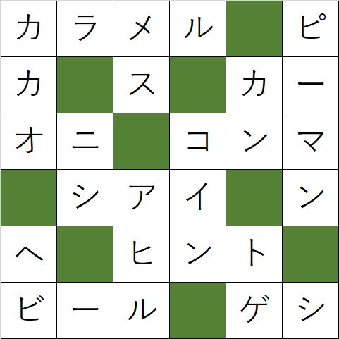 クロスワードパズル「Q113 苦くて目が覚める」の答え