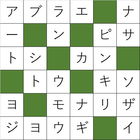 クロスワードパズル「Q12 芸術を味わう」の答え