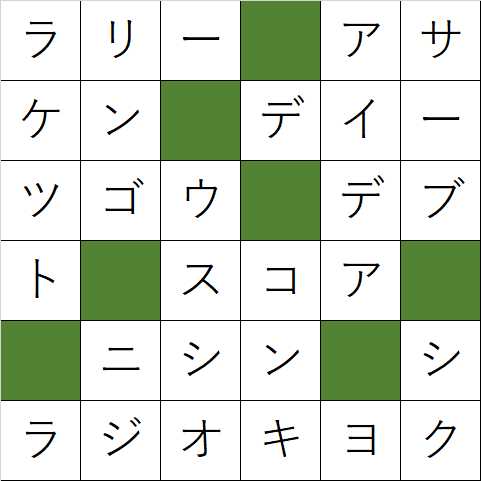 クロスワードパズル「Q120 日本一のテニス選手」の答え