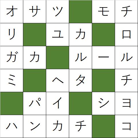 クロスワードパズル「Q121 四角くてコロコロ!」の答え
