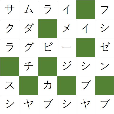クロスワードパズル「Q122 日本と言えばやっぱりこれ」の答え