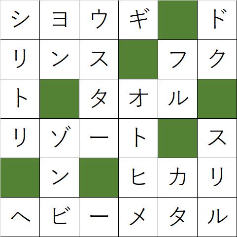 クロスワードパズル「Q123 勝負を賭けろ!」の答え