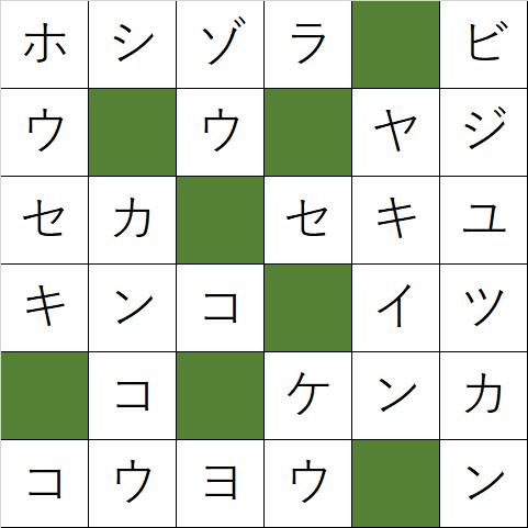 クロスワードパズル「Q125 茜色の空きれいだなあ」の答え