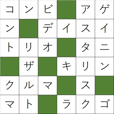 クロスワードパズル「Q128 もうええわ!」の答え
