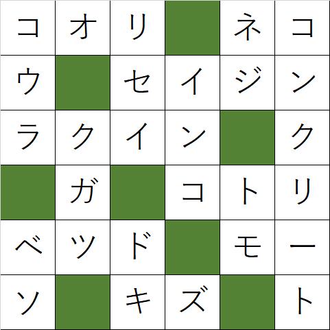 クロスワードパズル「Q129 固い」の答え