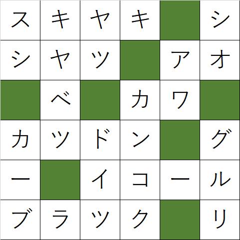 クロスワードパズル「Q13 和食大好き」の答え