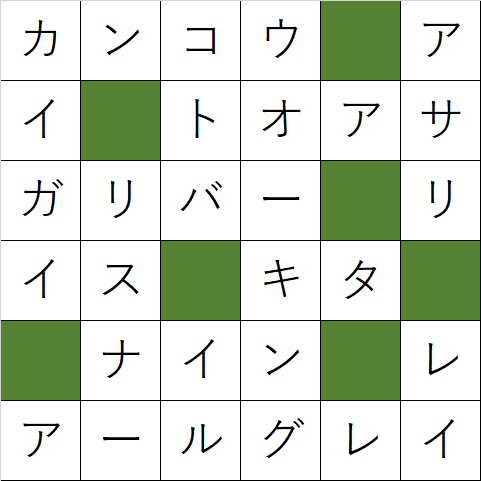 クロスワードパズル「Q132 旅にでよう」の答え