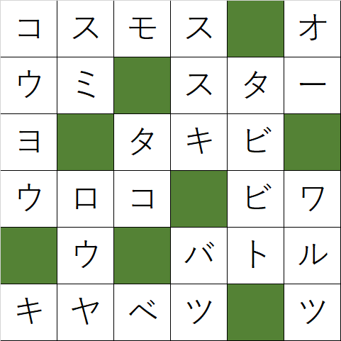クロスワードパズル「Q134 秋と言えば」の答え